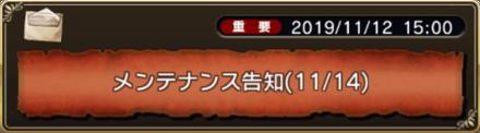 メンテナンス告知 バナー 2019/11/14
