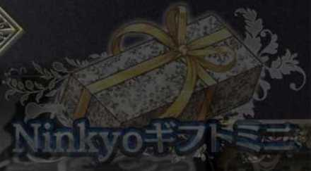 Ninkyoギフトミニの画像