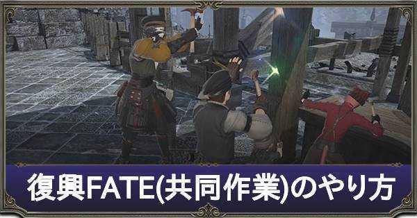 復興FATEアイキャッチ.jpg