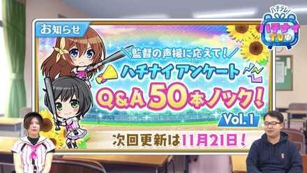 ハチナイアンケートQ&A50本ノック Vol.1.jpg