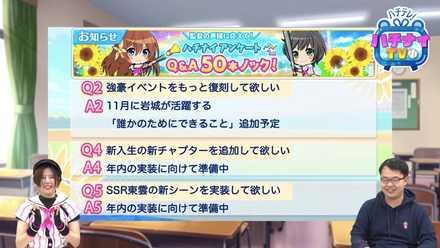 ハチナイアンケート50本Vol.1 回答.jpg