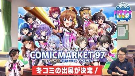 コミックマーケット97出展決定.jpg
