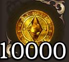 ギル×10000