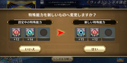 シンボル特殊能力解放 (1).png