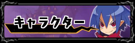 ディスガイアRPGキャラクター