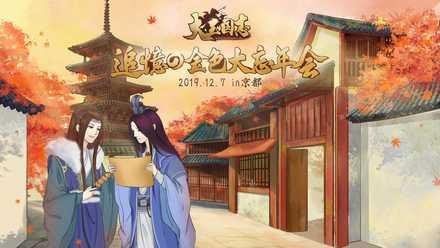 【追憶の金色大忘年会】in京都【大三国志】