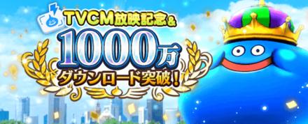 TVCM放映記念1000万ダウンロード突破記念