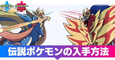 ポケモン剣盾 ザシアン ザマゼンタ