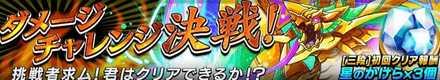 ダメージチャレンジ決戦!