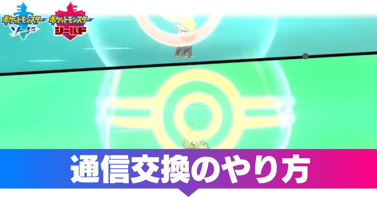 ポケモン剣盾特性変え方