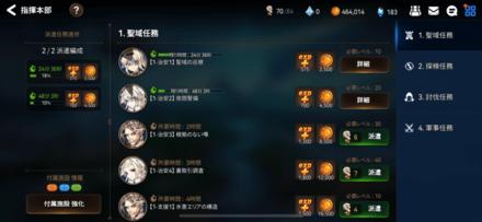 指揮本部の選択画面