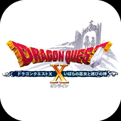 ドラゴンクエストX オンライン画像