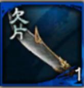 玉鋼の刀の欠片