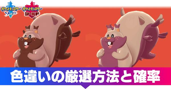 ポケモン 色違い ガラル図鑑