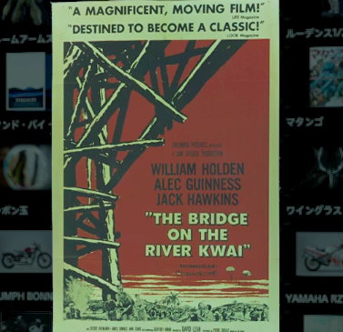 戦場にかける橋