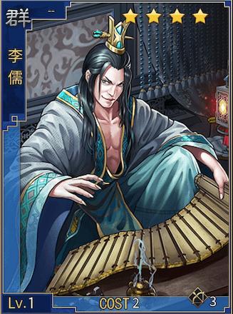 李儒の画像