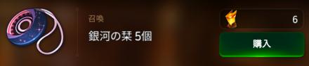 クリア要素【銀河栞】の画像