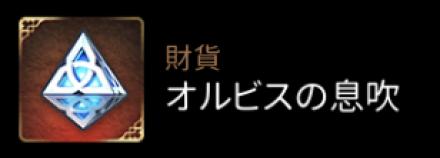 クリア要素【オルビス】の画像