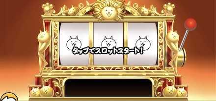 にゃんこスロット.jpg