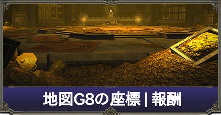 地図G8のアイキャッチ.png