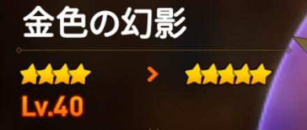 幻影【金幻影】.png
