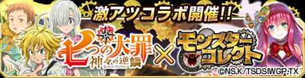 七つの大罪コラボバナー.jpg
