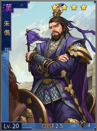 朱儁の画像