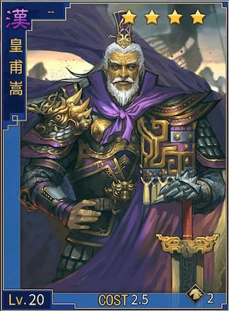 皇甫嵩の画像