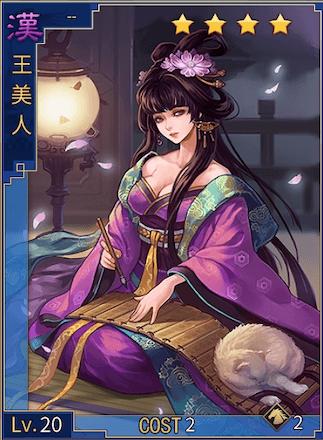 王美人の画像