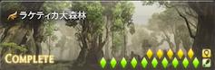 ラケティカ大森林