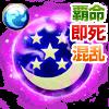 覇命の月魔晄石【即死・混乱】・Vのアイコン
