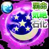 覇命の月魔晄石【気絶・石化】・Vのアイコン