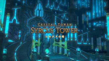 シルクスの塔のアイキャッチ