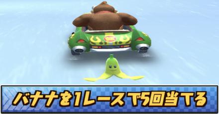 バナナを1レースで5回当てる