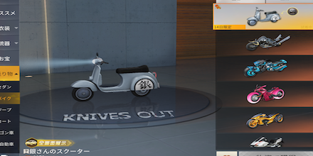 銀さんのスクーター