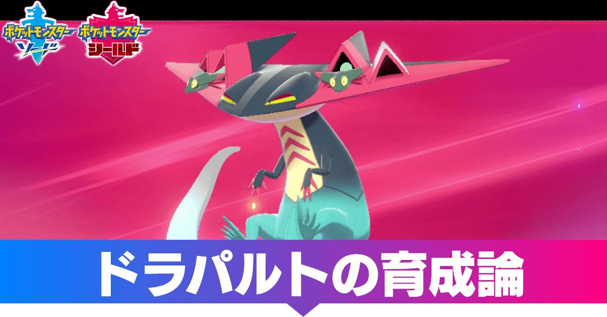 剣 ドラパルド 育成 盾 論 ポケモン