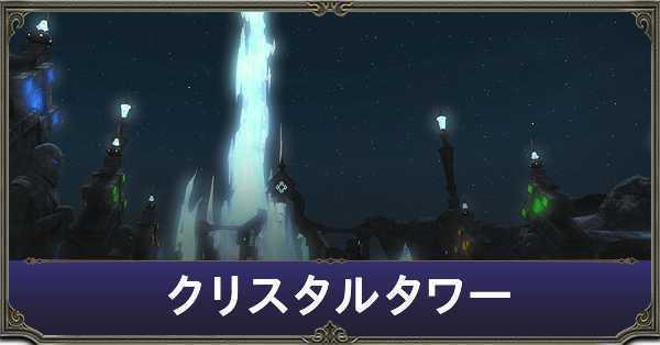 クリスタルタワーOGP.jpg