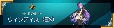 ウィンディス[EX]の画像