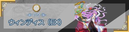 ウィンディス[EX]【運命分岐ロウ】の画像