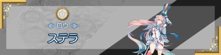 ステラ【運命分岐ロウ】の画像