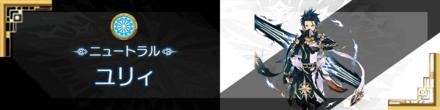 ユリィ【運命分岐ニュートラルB】の画像