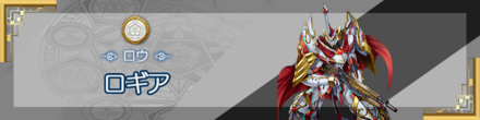 ロギア【運命分岐ロウ】の画像