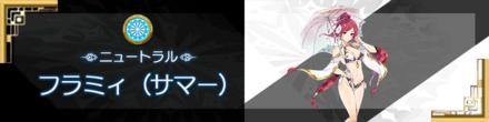 フラミィ[サマー]【運命分岐ニュートラル】の画像