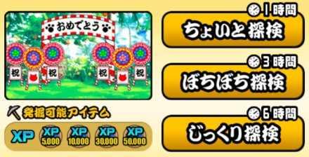 XP超収穫祭バナー.jpg