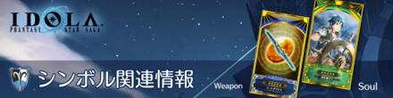 フロントバナー‖シンボル関連情報.png
