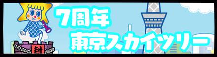 7周年東京スカイツリー.png