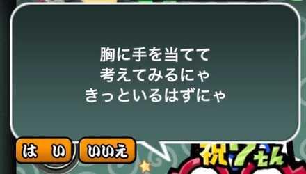 にゃんこからのお願い6.jpg
