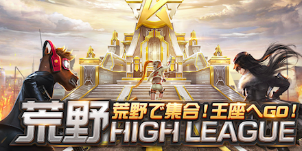 荒野HIGH LEAGUE