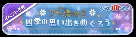 アナ雪イベントバナー