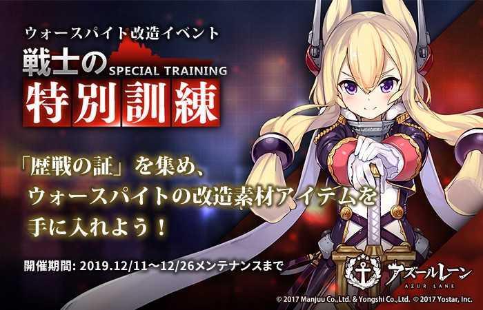 戦士の特別訓練の開催期間